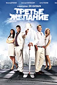 Trete zhelanie (2009)