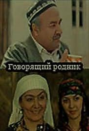 Govoryashchiy rodnik Poster