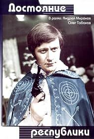Andrey Mironov in Dostoyanie respubliki (1972)