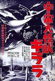 Uchû daikaijû Girara Poster - Movie Forum, Cast, Reviews