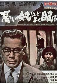 Warui yatsu hodo yoku nemuru (1963) Poster - Movie Forum, Cast, Reviews