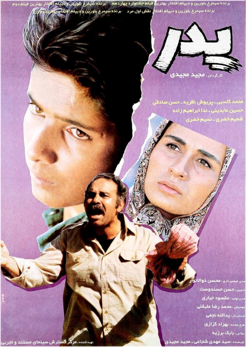 Mohammad Kasebi, Parivash Nazarieh, and Hassan Sadeghi in Pedar (1996)