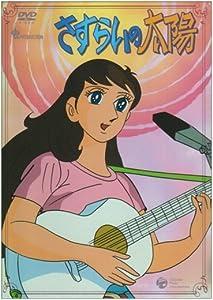 Website for downloadable movies Sasurai no taiyo Japan [480x640]