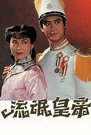 Lau man wong dai Poster