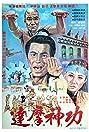 Grand Master of Shaolin Kung Fu (1978) Poster