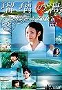Ruri no shima supesharu 2007: Hatsukoi