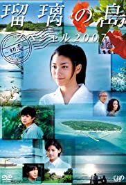 Ruri no shima supesharu 2007: Hatsukoi Poster