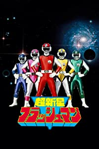 Supernova Flashman movie mp4 download