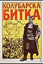 Kolubarska bitka (1990) Poster