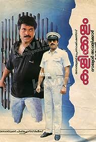 Mammootty in Kalikkalam (1990)