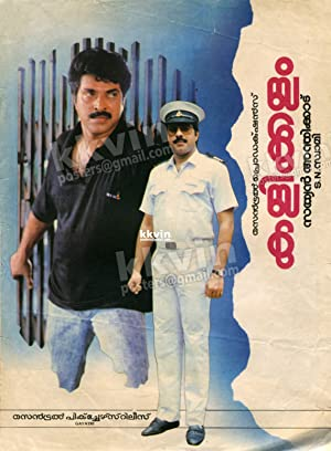 Sathyan Anthikad Kalikkalam Movie