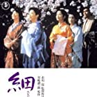 Sasameyuki (1983)