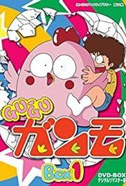 Gu-Gu Ganmo Poster