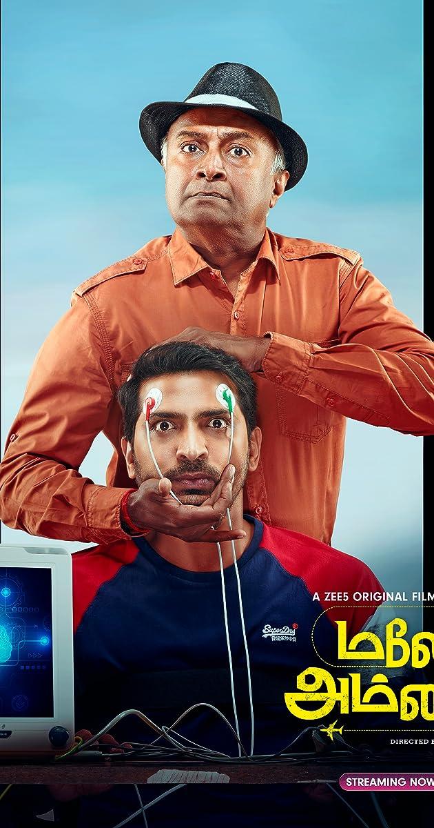 Malaysia To Amnesia (2021) Full Movie Download