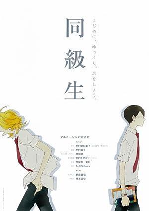 مشاهدة فيلم Doukyuusei 2016 مترجم أونلاين مترجم