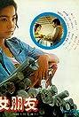 Nu peng you (1974) Poster