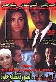 Edhak el soura tetlaa helwa (1999) Poster - Movie Forum, Cast, Reviews