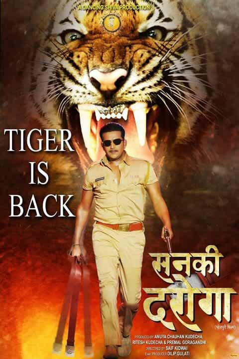 Sanki Daroga 2018 WebRip Bhojpuri 720p x264 AAC