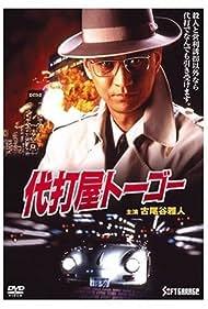 Daida-ya togo Trouble # 1 koso biru bakuha yokoku! (1994)