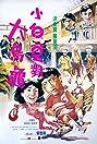 Guo bu xin lang (1988) Poster