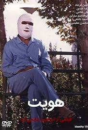 Hoviyat (1987) film en francais gratuit