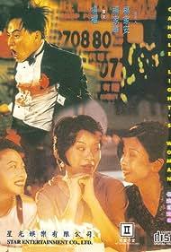 Yuan zhou jie huang hou (1995)