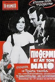 Andreas Barkoulis and Anna Fonsou in Pio thermi kai ap' ton ilio (1972)
