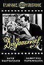 Dancing the Sirtaki (1966) Poster