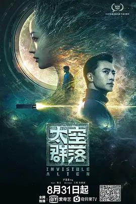 Invisible Alien Poster