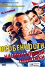 Aleksey Buldakov, Viktor Bychkov, and Semyon Strugachyov in Osobennosti natsionalnoy politiki (2003)