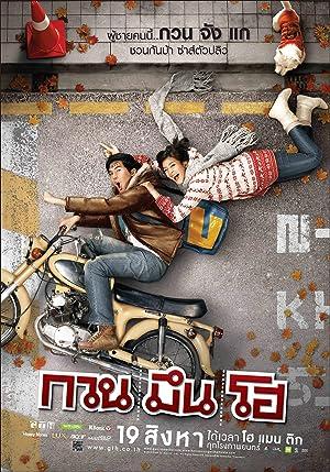 Hello Stranger(2010): กวน มึน โฮ