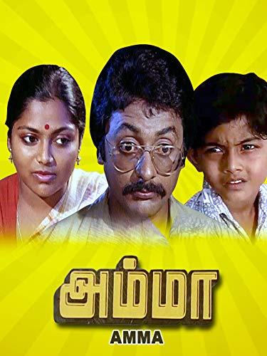 Amma ((1982))