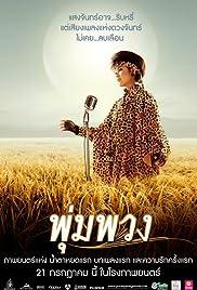 Pumpuang Poster