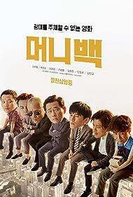Meo-ni-baek (2018)