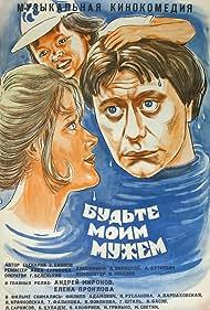 Budte moim muzhem (1981)