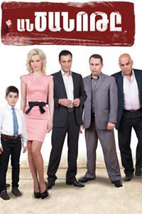 The Stranger (2012–2013)
