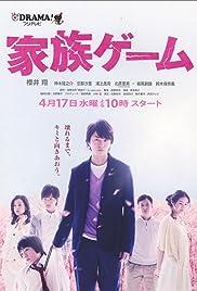 Kazoku gêmu Poster