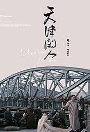 Tian jin xian ren Poster