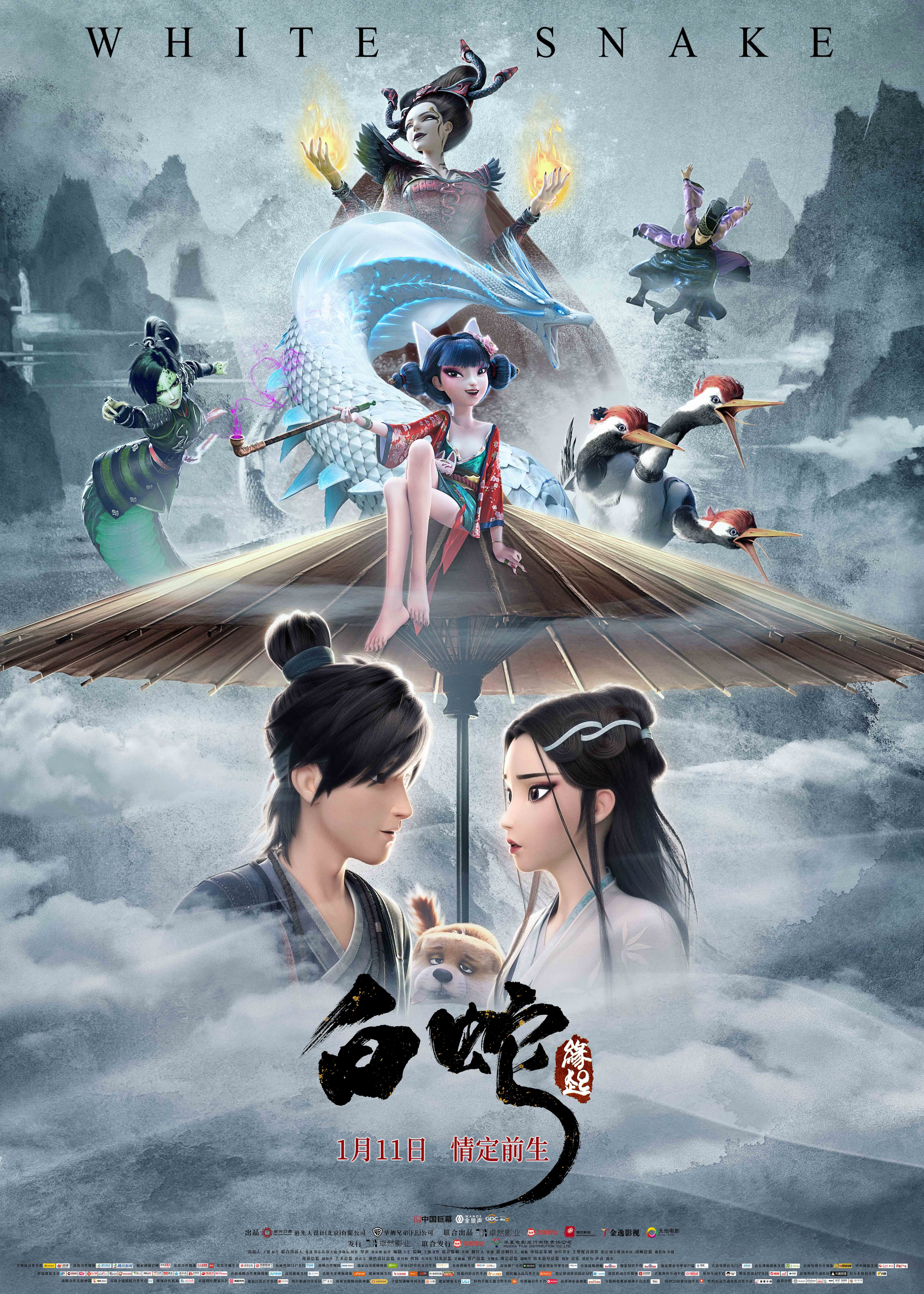 download drama the legend of white snake 2019 sub indo