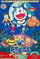 Doraemon: Nobita to Animaru puranetto