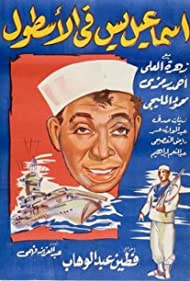 Ismail Yassine fil ustul Poster - Movie Forum, Cast, Reviews