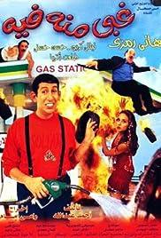 film ghabi mino fih complet
