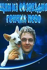 Shchen iz sozvezdiya Gonchikh psov Poster