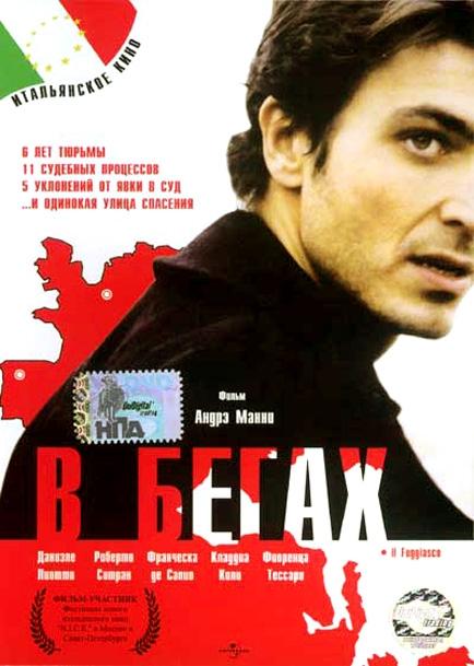 Il fuggiasco (2003)