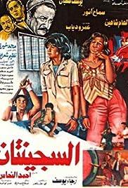 Al Sagenatan Poster