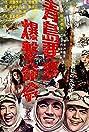 Chintao yôsai bakugeki meirei (1963) Poster