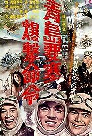 Chintao yôsai bakugeki meirei Poster