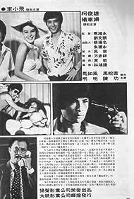 Hei se da heng (1981)