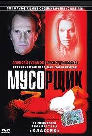 Musorshchik (2001) Poster - Movie Forum, Cast, Reviews