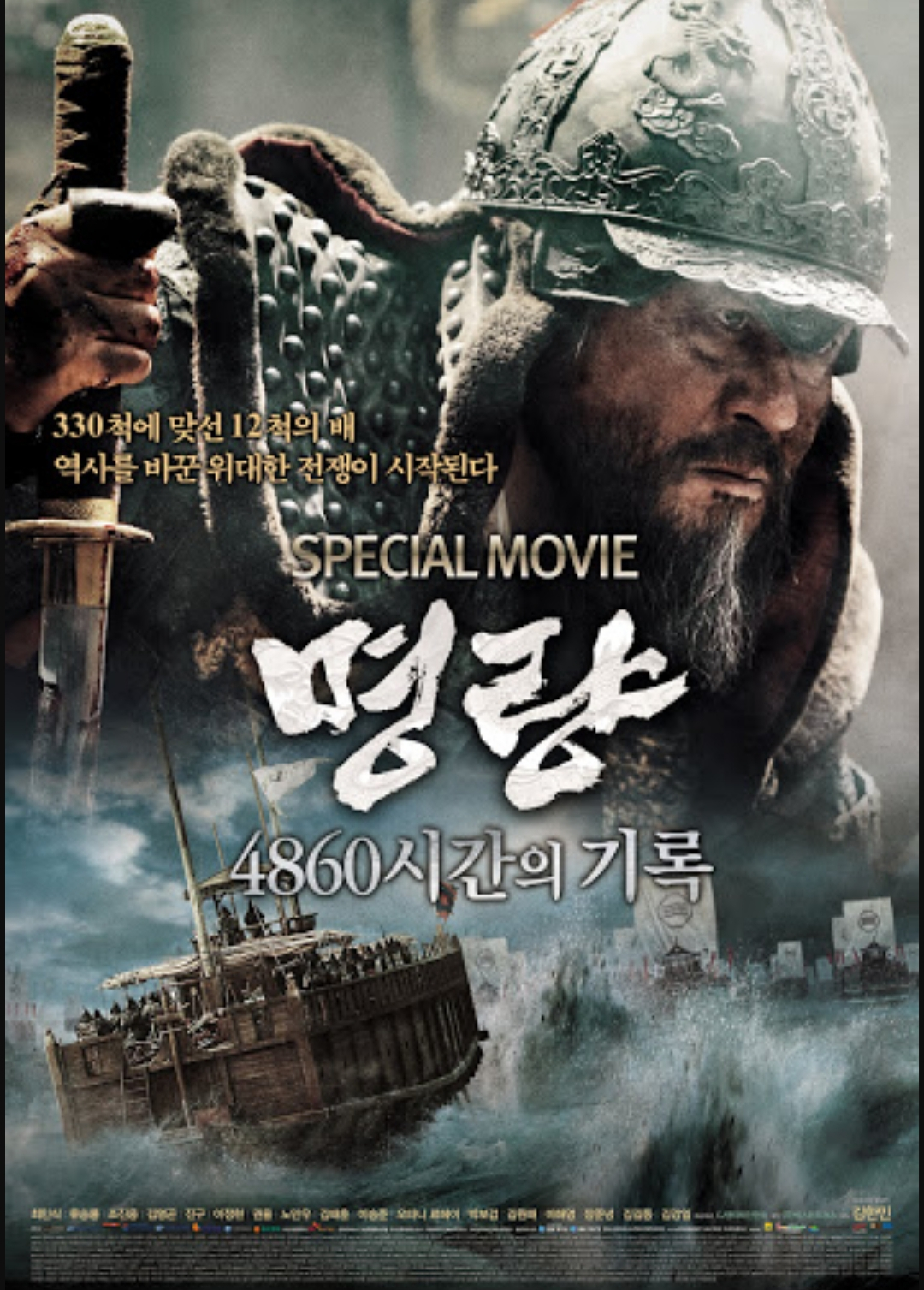 The Admiral Roaring Currents 2014 Hindi Dubbed 480p HDRip ESub 377MB Download